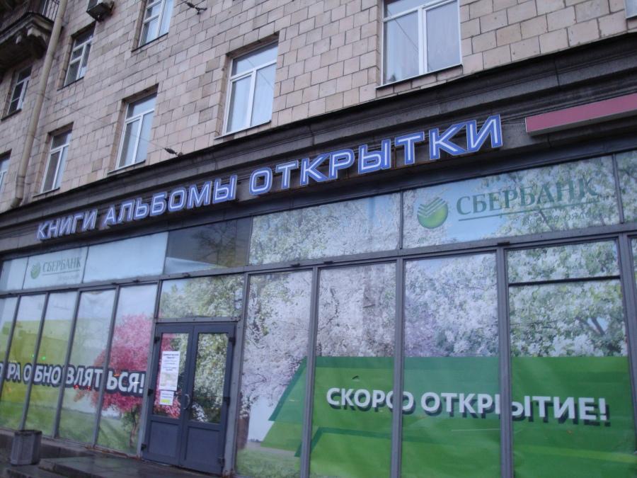 снмк.1 энергия на московскм пр.